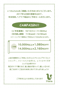 年末キャンペーンのお知らせ 泉中央駅 美容室 Utata(ウタタ)